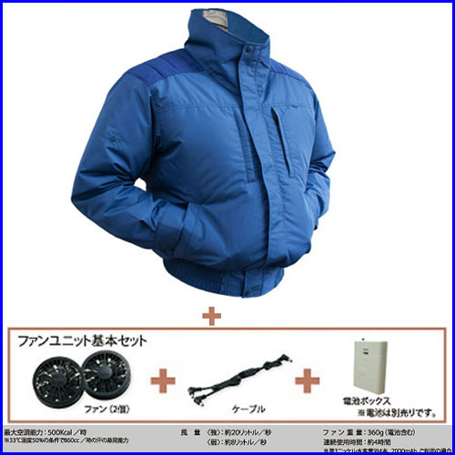 TEKKIN-4-A (EK1240)剛肩タチエリタイプブルゾン[社名刺繍無料]+基本電池ボックスセット