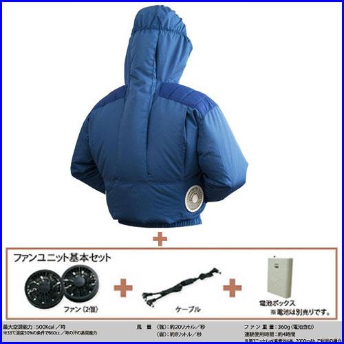 (EK1130)剛肩フードタイプブルゾン[社名刺繍無料]+基本電池ボックスセット★届いたその日から使えるセット