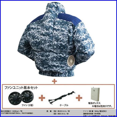 TEKKIN-4GARA-A 剛肩タチエリタイプブルゾン<柄物>[社名刺繍無料]+基本電池ボックスセット