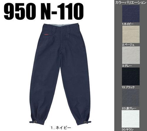 KANTO950N-110 ニッカ 在庫処分
