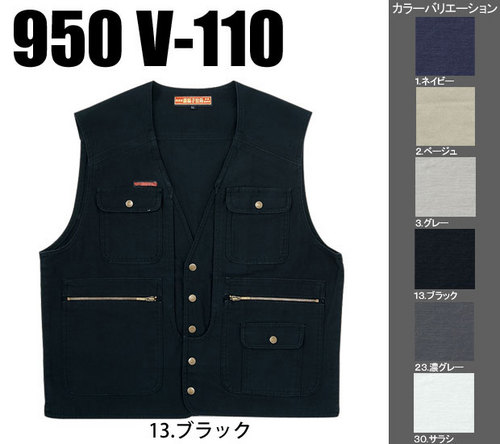 KANTO950V-110 ベスト 在庫処分