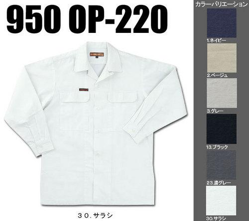 KANTO950OP-220 刺子オープンシャツ[社名刺繍無料] 在庫処分