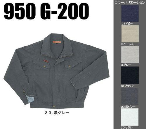KANTO950G-200 鳶ジャンパー[社名刺繍無料]