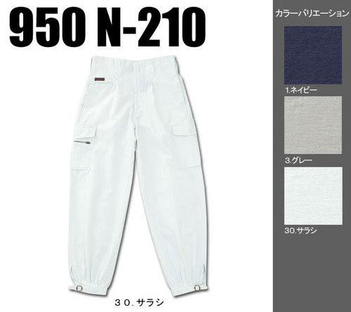 KANTO950N-210 カーゴニッカ