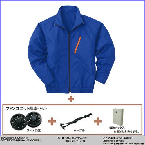 KU90510-A 長袖スタッフブルゾン[社名刺繍無料]+基本電池ボックスセット 4/ブルー