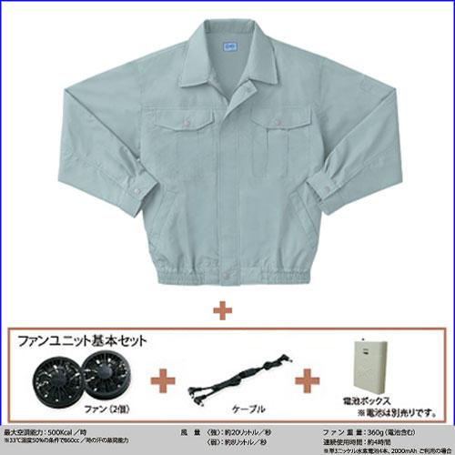 KU90540-A 長袖ワークブルゾン[社名刺繍無料]+基本電池ボックスセット 7/モスグリーン