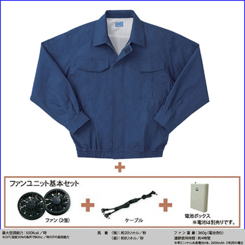 KU90600-A 裏地付長袖ワークブルゾン[社名刺繍無料]+基本電池ボックスセット 14/ダークブルー