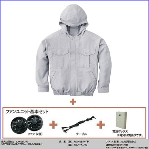 KU90810-A フード付長袖ブルゾン[社名刺繍無料]+基本電池ボックスセット 6/シルバー