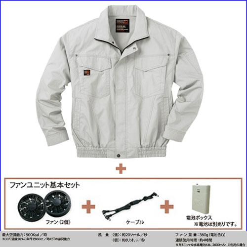 KU91400-A 長袖ワークブルゾン[社名刺繍無料]+基本電池ボックスセット★届いたその日から使えるセット 6/シルバー