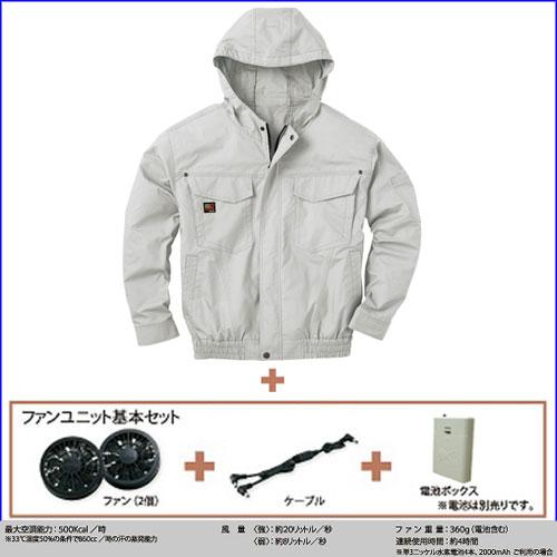 KU91410-A フード付き長袖ブルゾン[社名刺繍無料]+基本電池ボックスセット 6/シルバー