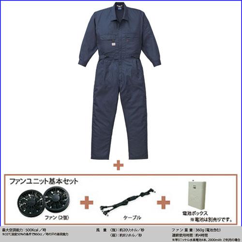 AUTO1-9810-A 長袖ツヅキ服+基本電池ボックスセット NB/ネイビーブルー