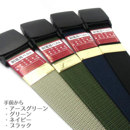 SONOTMAN 制電用ベルト Lサイズ 色見本(手前からアースグリーン・グリーン・ネイビー・ブラック)