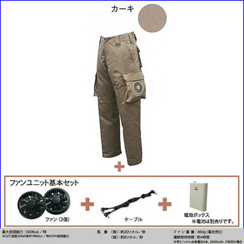 TEKKIN-1-A (EK90731)空調ズボン+基本電池ボックスセット(ファンとズボン用ケーブル)★届いたその日から使えるセット カーキ