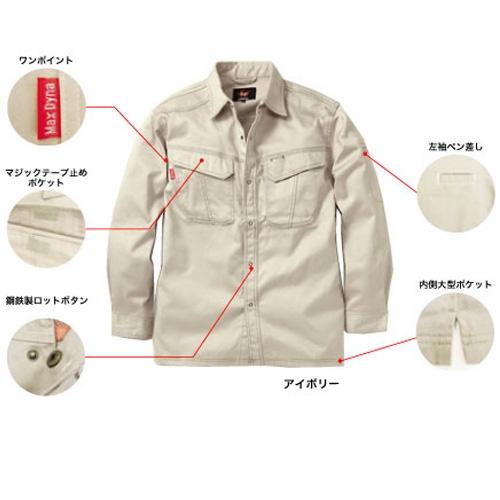 防炎長袖シャツ[社名刺繍無料]