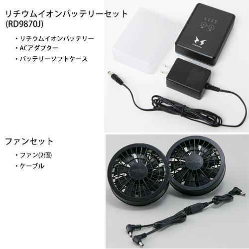 BSET 基本バッテリーセット(RD9870Jバッテリーセット+ファン+ケーブル) ファン/黒