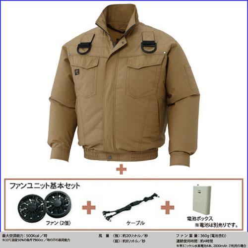 KU91400F-A フルハーネス用長袖ブルゾン[社名刺繍無料]+基本電池ボックスセット 20/キャメル