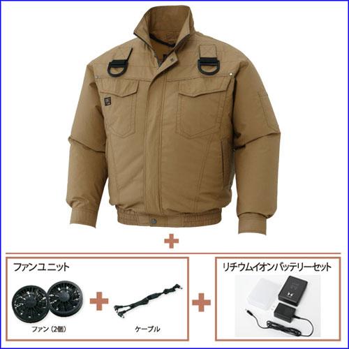 KU91400F-B フルハーネス用長袖ブルゾン[社名刺繍無料]+ファンセット+リチウムイオンバッテリーセット 20/キャメル