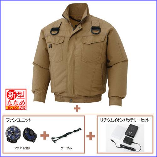 KU91400F-B2 フルハーネス用長袖ブルゾン[社名刺繍無料]+厚型ななめファンセット+リチウムイオンバッテリーセット 20/キャメル