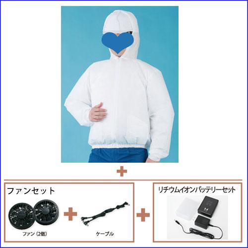 AZEAS3190-B 使い切り空調服+ファンセット+リチウムイオンバッテリー