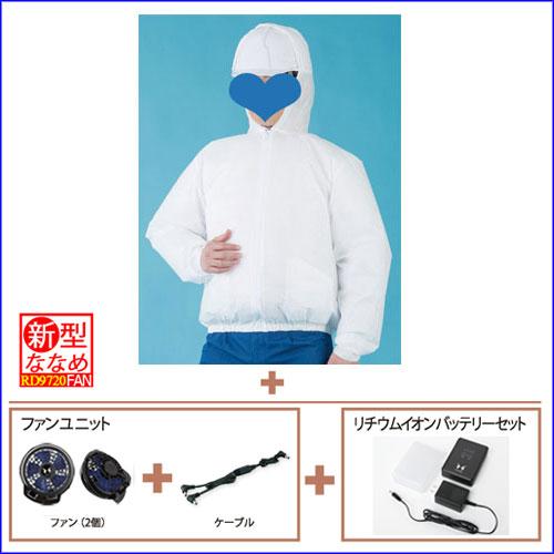 AZEAS3190-B2 使い切り空調服+厚型ななめファンセット+リチウムイオンバッテリーセット