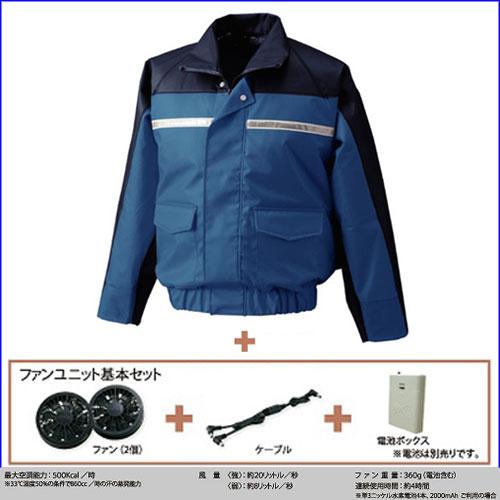 KU6097-A ナダレス空調ブルゾン(フード付)+基本電池ボックスセット★届いたその日から使えるセット ブルー