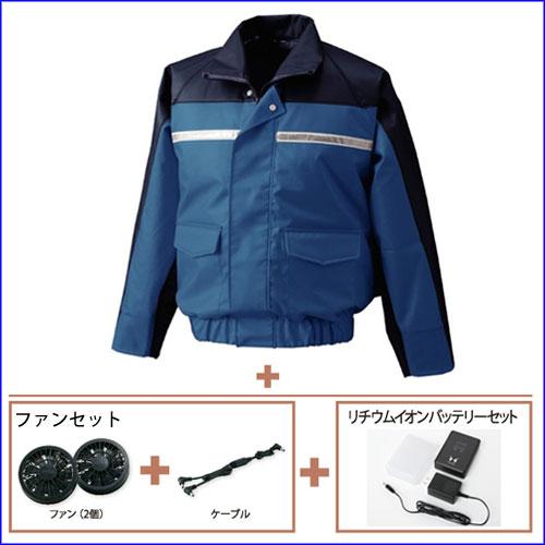 KU6097-B ナダレス空調ブルゾン(フード付)+ファンセット+リチウムイオンバッテリー ブルー