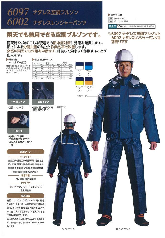 KU6097 ナダレス空調ブルゾン(フード付)