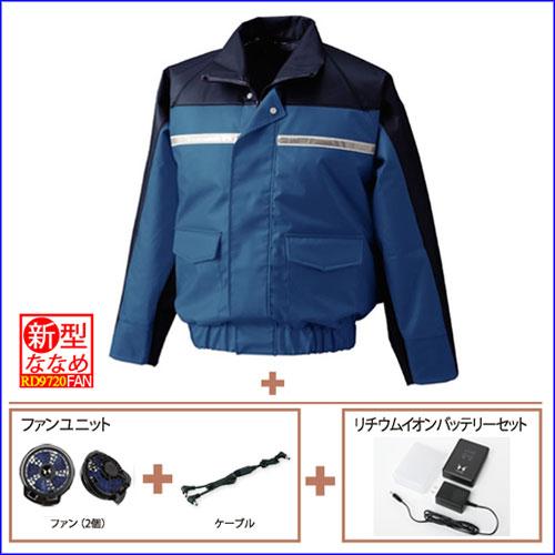 KU6097-B2 ナダレス空調ブルゾン(フード付)+厚型ななめファンセット+リチウムイオンバッテリーセット ブルー