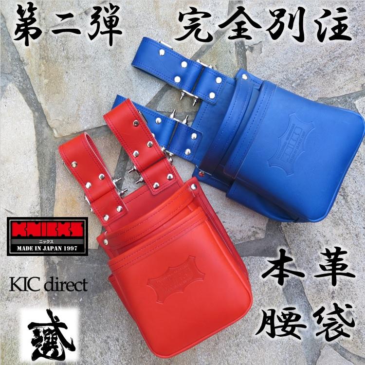 KNICKSxKIC_COLOR グローブ革小型2段腰袋チェーン