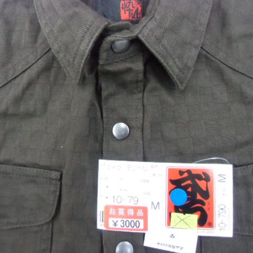 KASEYAMA10-79 カセヤマ 10-79 シャツ デジヘリ【現品限り】大特価 在庫一掃セール品 こげ茶