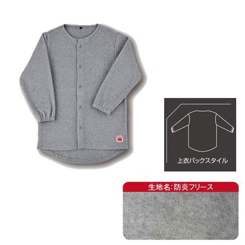 防炎フリース長袖インナーシャツ