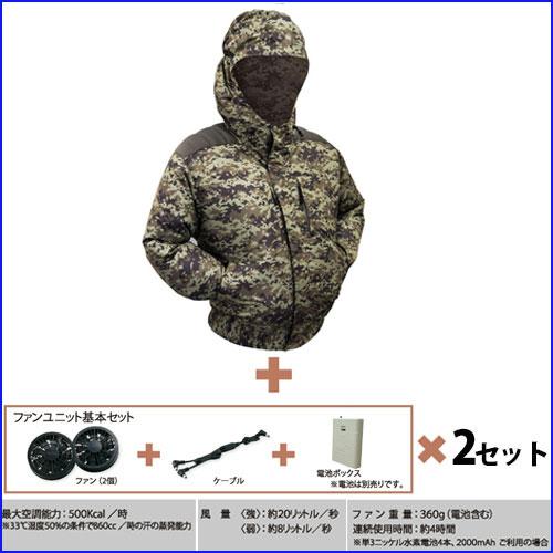 TEKKIN-H-4FAN-A (EK1431)剛肩フード4ファンブルゾン[社名刺繍無料]+基本電池ボックスセット(x2セット) デジタル迷彩グリーン