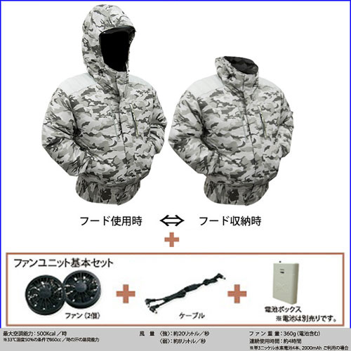 TEKKIN-A-A (EK1351)剛肩タチエリフードタイプブルゾン[社名刺繍無料]+基本電池ボックスセット 迷彩グレー