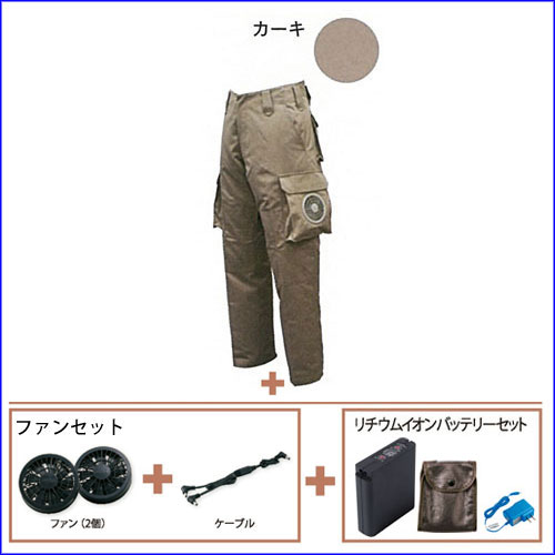 (EK90731)空調ズボン+ファンセット(ズボン用ケーブル)+リチウムイオンバッテリーセット★届いたその日から使えるセット
