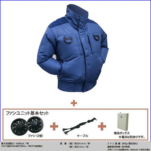TEKKIN-HARNESS-A (EK1520)剛肩タチエリフルハーネスブルゾン[社名刺繍無料]+基本電池ボックスセット ダークブルー