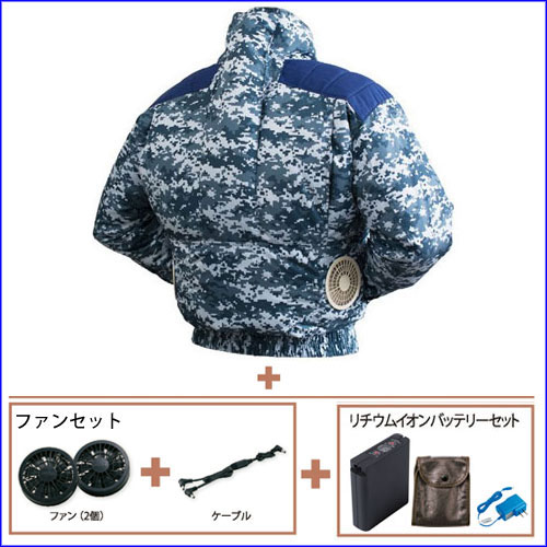 TEKKIN-4GARA-K 剛肩タチエリタイプブルゾン<柄物>[社名刺繍無料]+ファンセット+リチウムイオンバッテリーセット★届いたその日から使えるセット デジタル迷彩ブルー