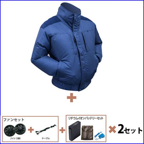 (EK1440)剛肩タチエリ4ファンブルゾン[社名刺繍無料]+ファンセット(x2セット)+リチウムイオンバッテリーセット(x2セット)★届いたその日から使えるセット