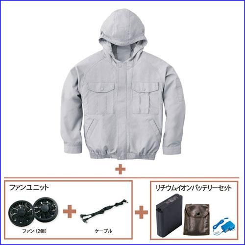KU90810-K フード付長袖ブルゾン[社名刺繍無料]+ファンセット+リチウムイオンバッテリー 6/シルバー