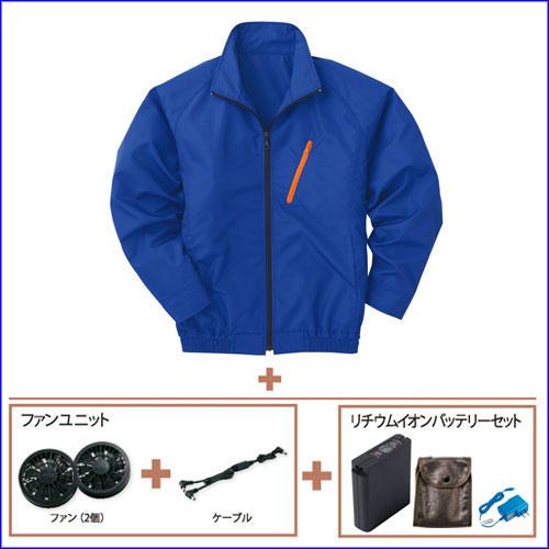 KU90510-K 長袖スタッフブルゾン[社名刺繍無料]+ファンセット+リチウムイオンバッテリー 4/ブルー