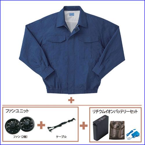 KU90600-K 裏地付長袖ワークブルゾン[社名刺繍無料]+ファンセット+リチウムイオンバッテリー 14/ダークブルー