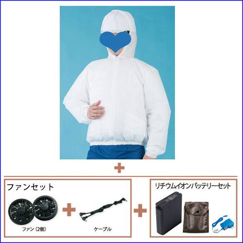 AZEAS3190-K 使い切り空調服+ファンセット+リチウムイオンバッテリー 白
