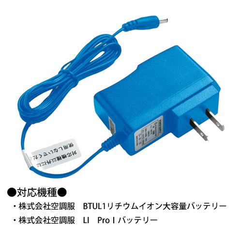 LIACR 急速AC充電アダプター