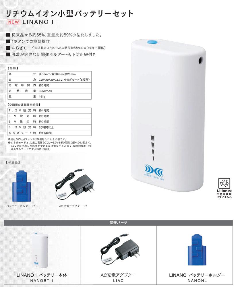 LINANO1 リチウムイオン小型バッテリーセット