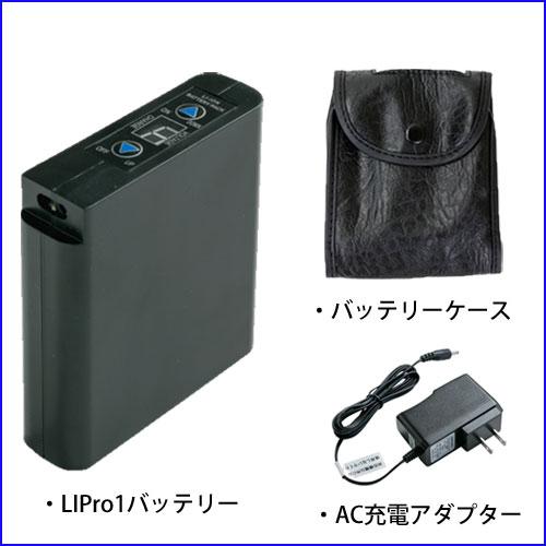 LIPro1 リチウムイオンバッテリーセット
