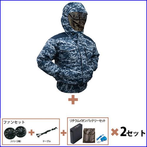 TEKKIN-o3_EK2421-K 剛肩フード4ファンブルゾン[社名刺繍無料]+ファンセット(x2セット)+リチウムイオンバッテリーセット(x2セット)★届いたその日から使えるセット デジタル迷彩ブルー
