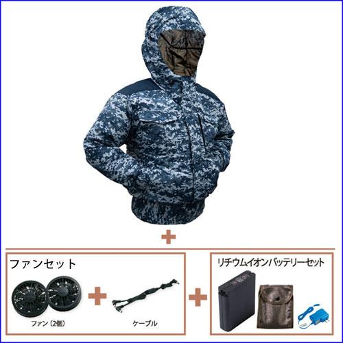 TEKKIN-E3_EK3421-K 剛肩フードエレファンブルゾン[社名刺繍無料]+ファンセット+リチウムイオンバッテリーセット★届いたその日から使えるセット デジタル迷彩ブルー