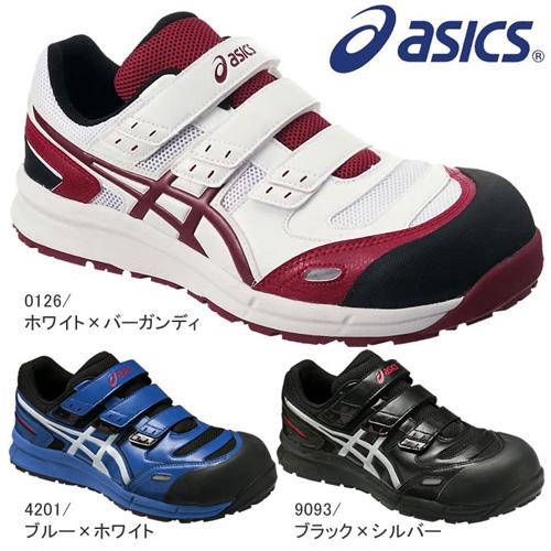 asics_CP102 アシックス  ウィンジョブ FCP102