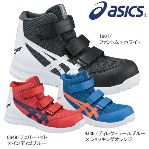 asics_CP203 アシックス  ウィンジョブ FCP203