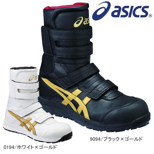 asics_CP401 アシックス  ウィンジョブ FCP401