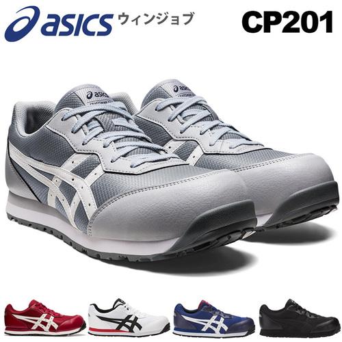 asics_CP201 アシックス  ウィンジョブ FCP201